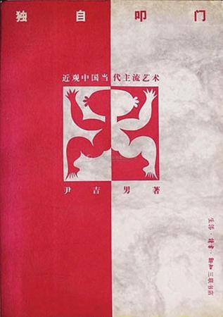 《独自叩门》,生活 读书 知识三联书店,1993年10月初版