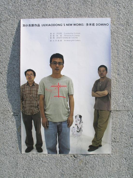 """2006年 尹吉男、刘小东、阿城在刘小东个展""""多米诺""""合影"""