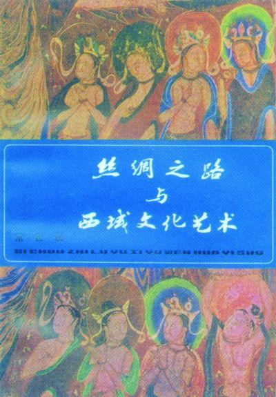 常任侠著《丝绸之路与西域文化艺术》