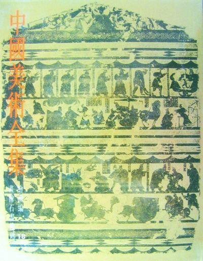 常任侠主编的《中国美术全集·绘画篇·画像石画像砖》